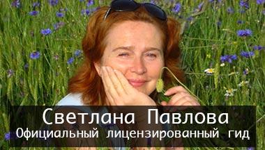 Pavlova Svetlana - Gid